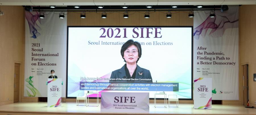 2021 서울국제선거포럼(SIFE) 개최 관련이미지1